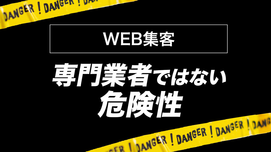 AiNEXT_専門業者ではない危険性_サムネ