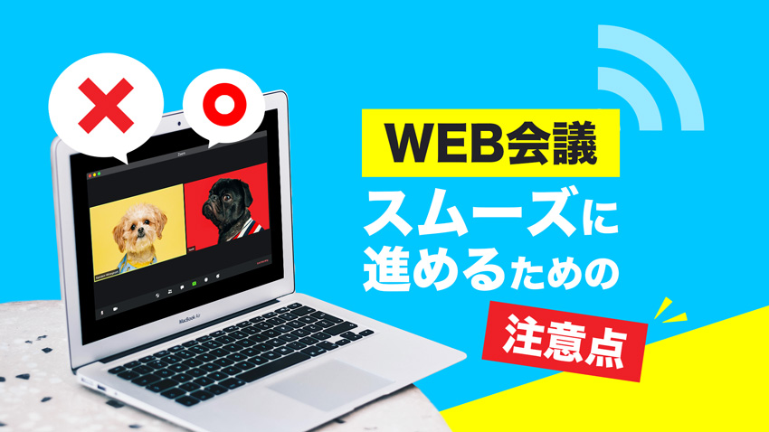 AiNEXT_Web会議の注意点_サムネ