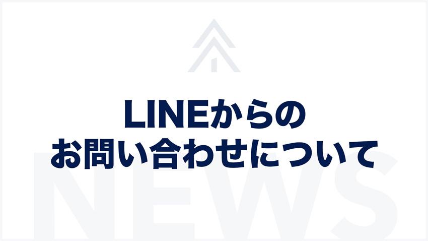 AiNEXT(アイネクスト)_LINEからのお問い合わせ_サムネイル