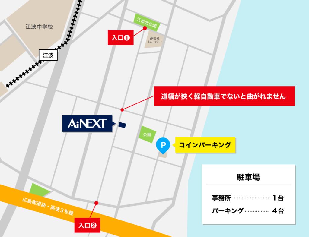 AiNEXT(アイネクスト)へのアクセス方法_地図