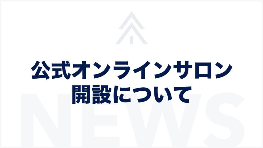 AiNEXT(アイネクスト)の公式オンライン開設について