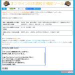 文章校正ツール_オンライン日本語校正補助1