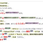 文章校正ツール_テキスト処理ツール3