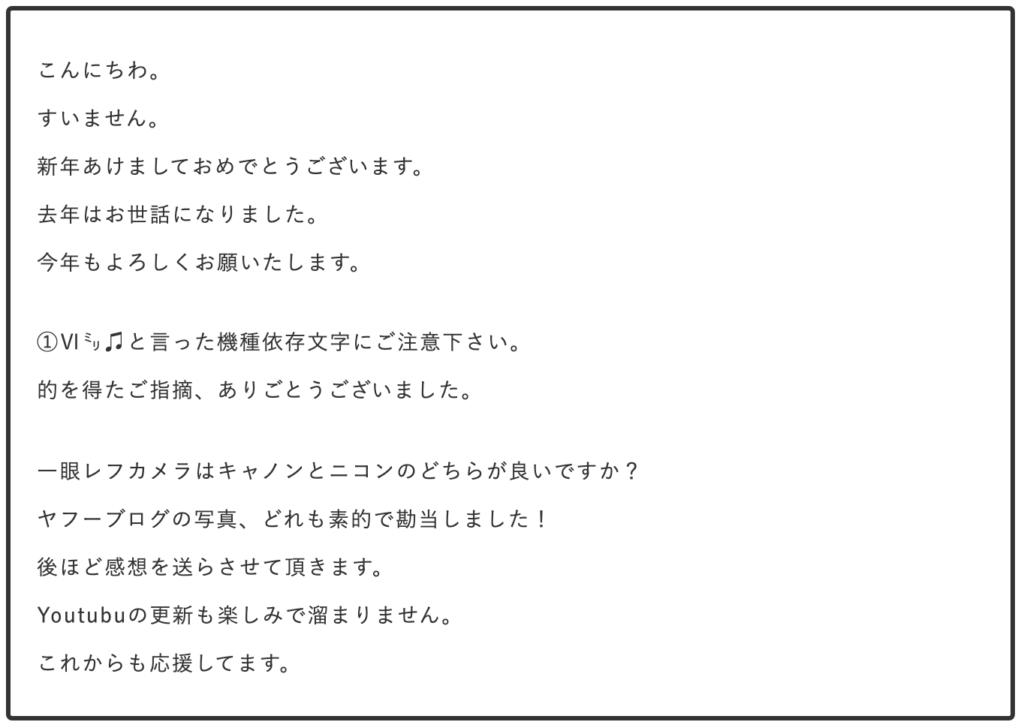 文章校正ツール_検証用1