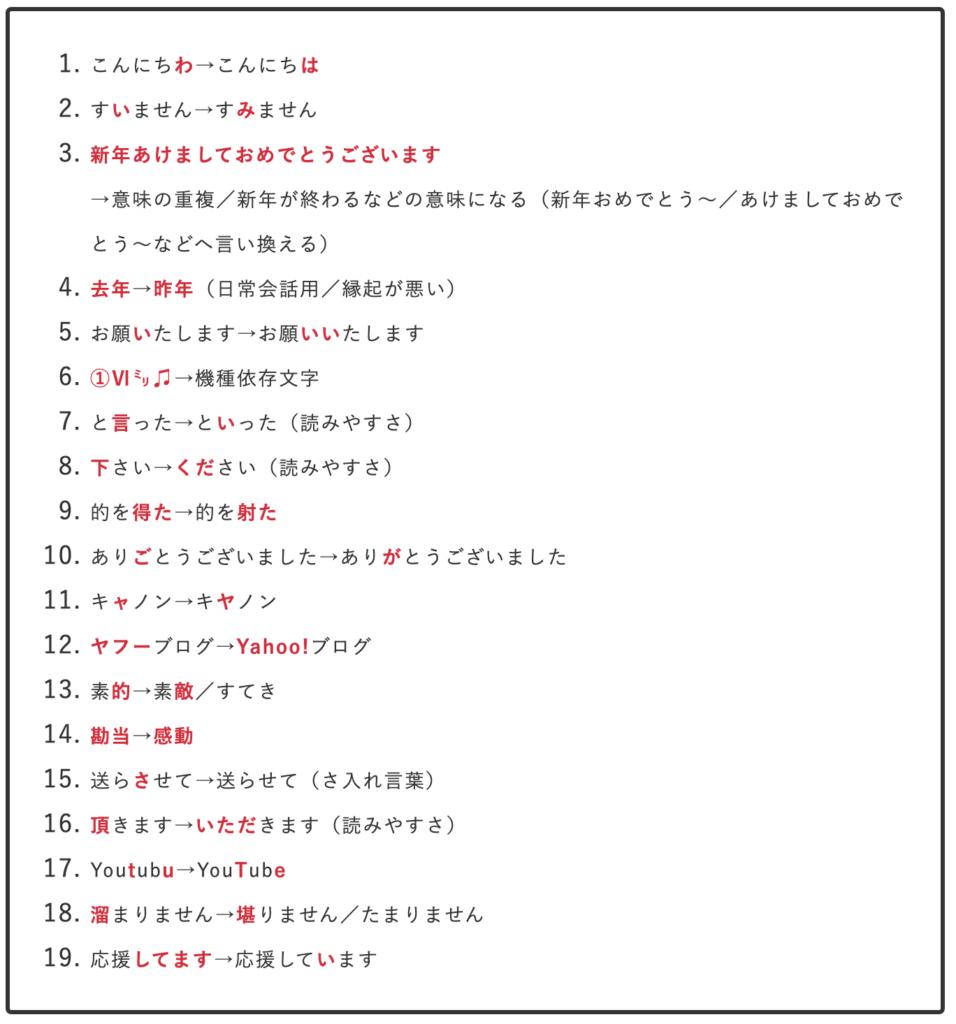 文章校正ツール_検証用2