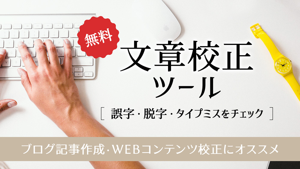 AiNEXT_文章校正ツール_無料_サムネイル